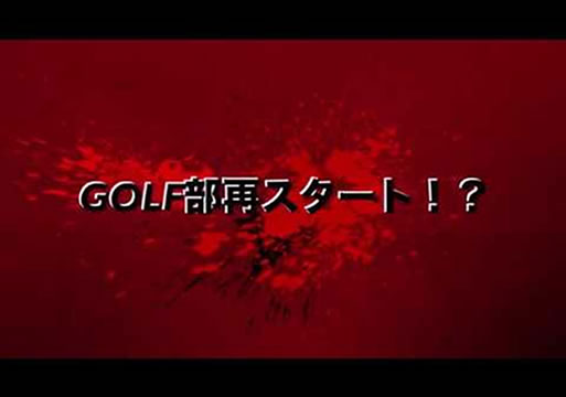 #Film_11 golf部2018