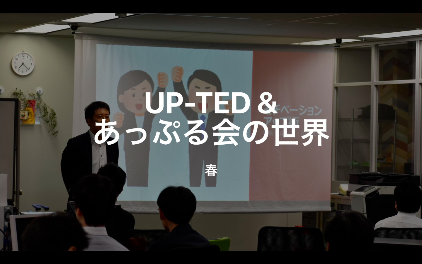 #Film_14 up-ted & あっぷる会